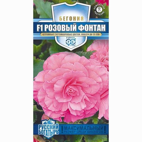 Бегония Розовый фонтан F1 изображение 1 артикул 71142