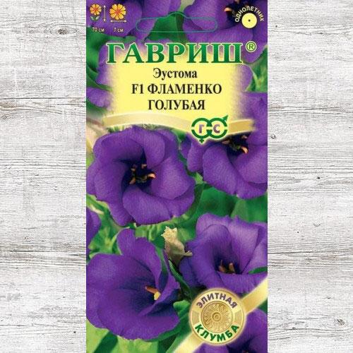 Эустома Фламенко голубая F1 изображение 1 артикул 71276