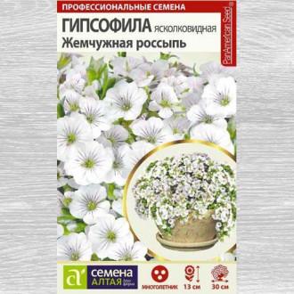 Гипсофила Жемчужная россыпь изображение 2
