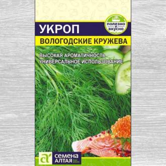 Укроп Вологодские кружева изображение 2